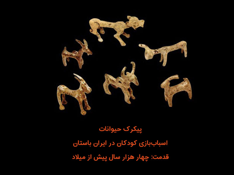 پیکرک حیوانات اسباببازی باستانی