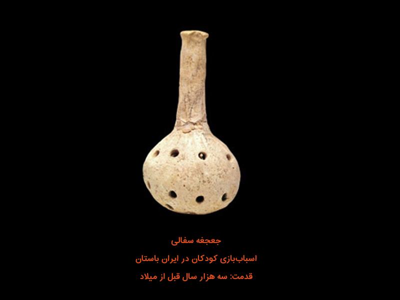 قدیمیترین جغجغه سفالی ایران