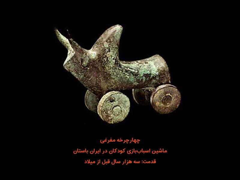 چهارچرخه مفرغی اسباببازی باستانی