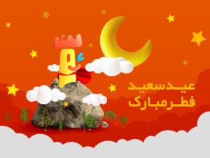 جشنواره عید فطر 1400 آریالند، جشن خرید آنلاین انواع اسباب بازی، بازی های فکری و آموزشی