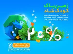 اولین جشنواره تجربه محیط زیست با اسباب بازیها در آریالند