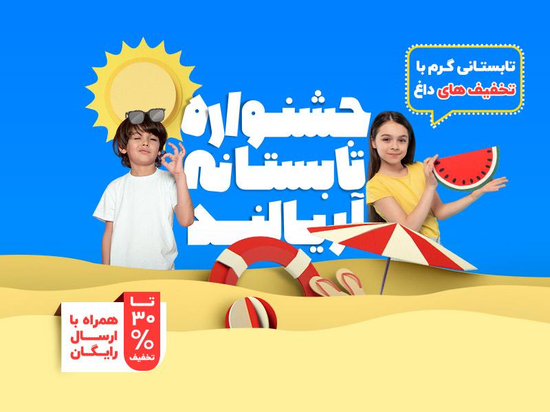 جشنواره فروش تابستان 1400 آریالند