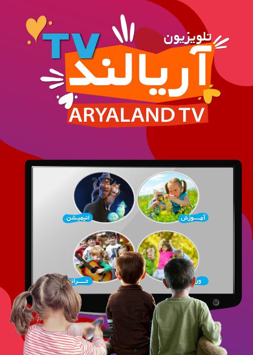 آریالند-TV-عمودی